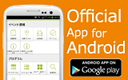 Official App for Android